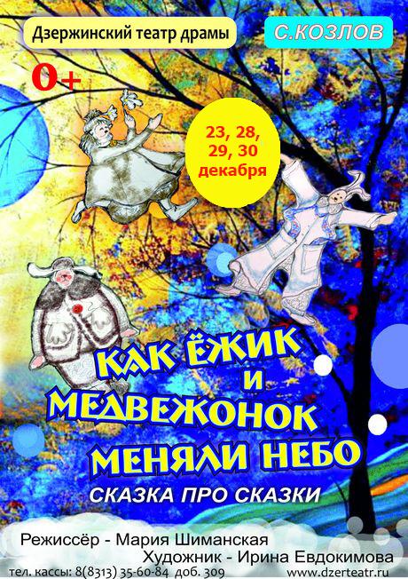 Афиша драматического театра дзержинск билеты в оперный театр новосибирск купить щелкунчик